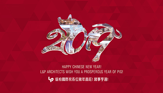 L&P Architects Wish You A Happy Chinese New Year!