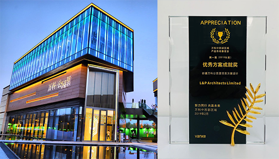 L&P Architects' Vanke Xinjiang Gongyuanli Concept Design has been granted Vanke Excellent Design Award