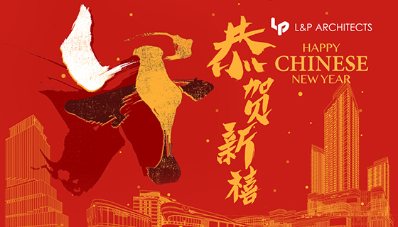 L&P Architects wish you a prosperous Year of Ox!